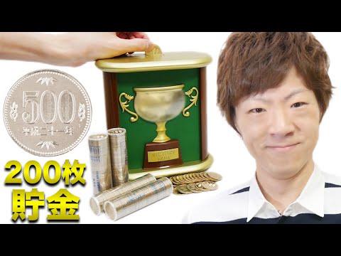 500円玉 × 200枚=10万円分貯金してみた。