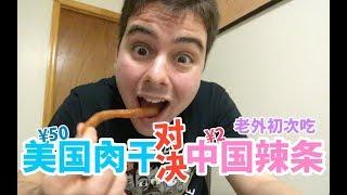 ¥50美国肉干和¥2中国辣条哪个好吃?让老外第一次吃就停不下来!