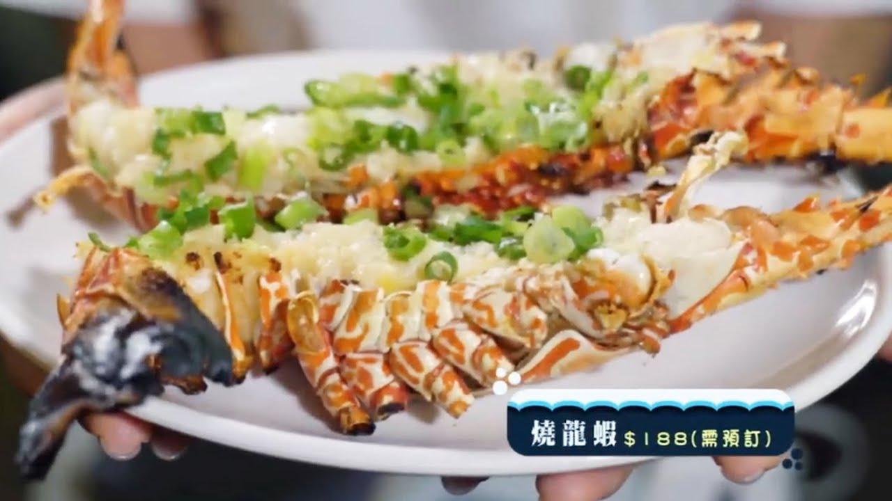 香港美食一條街 | 宵夜食龍蝦串燒 新鮮香甜 - YouTube
