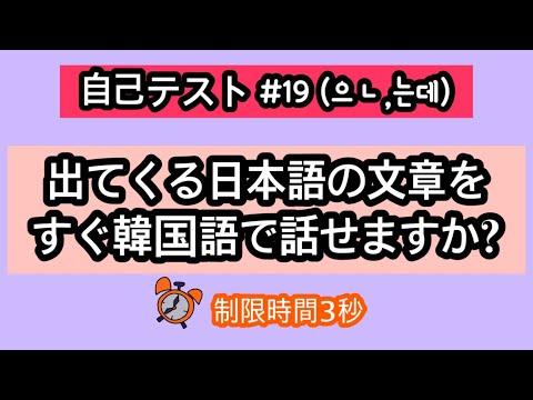 【韓国語スピーキング】#19 独学してるあなたに必要な韓国語スピーキングの練習