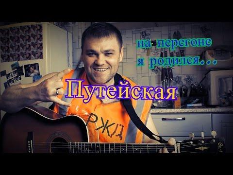 Путейская - на перегоне я родился. (Кавер - Николай Сутягин / Cover - Nikolay Sutyagin)/ Поём вместе