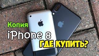 видео Как заказать айфон X из китая оригинал