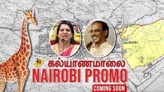 Nairobi Promo   Kalyanamalai in Africa   Tamil Pattimanram with Raja and Bharathy Baskar   Sun TV