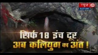 सिर्फ 18 इंच दूर अब कलियुग का अंत  Patal Bhuvaneshwar  Pithoragarh