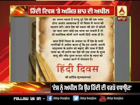 Hindi Diwas `ਤੇ Amit Shah ਦੀ ਅਪੀਲ | ABP Sanjha |