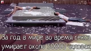 10 ФАКТОВ О СЕКСЕ 18+ Фото