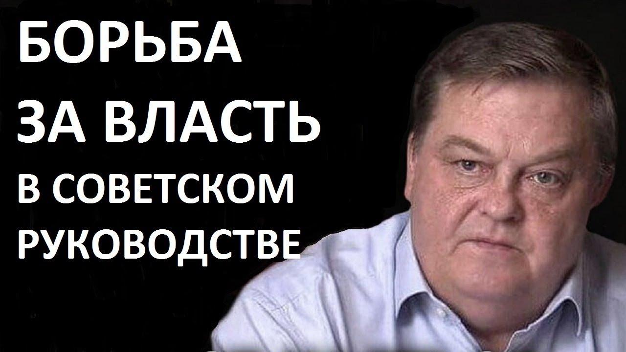 Борьба за власть в советском руководстве. Евгений Спицын