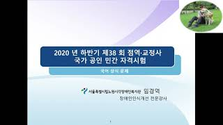 2020년도 제38회 점역·교정사 국가공인 민간자격 시…
