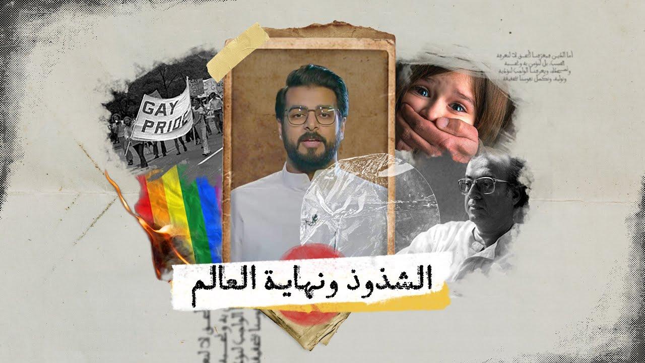 سعد القحطاني | الشذوذ .. ونهاية العالم