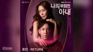 【韓劇】《我的危險妻子》原聲帶 OST (Part 1-Part 3 不斷更新)