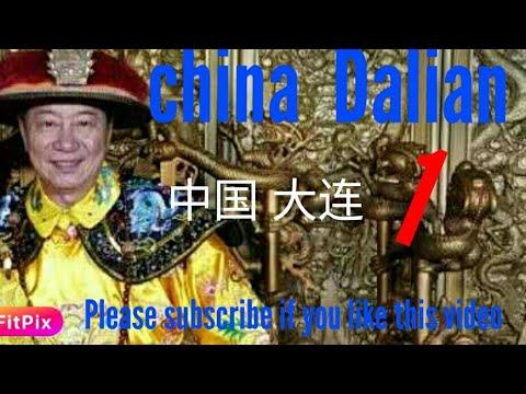 Dalian 大连 china 1-2017