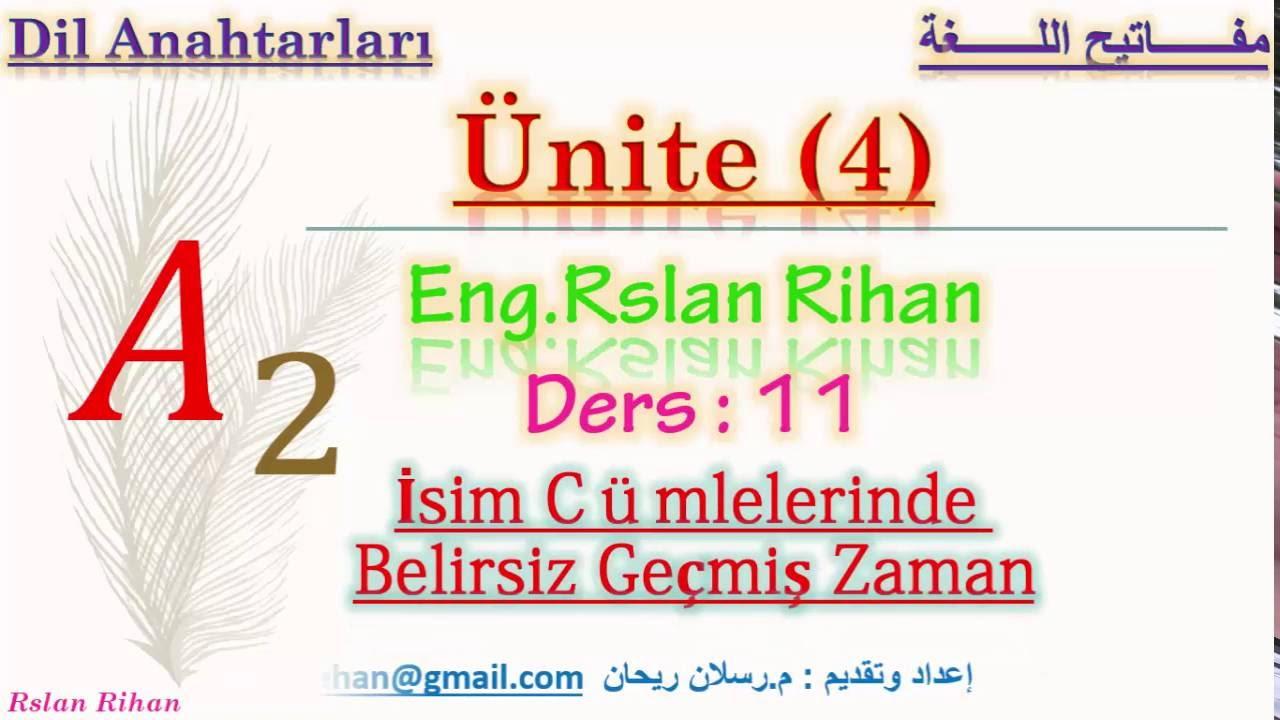 تعلم اللغة التركية (الدرس 11 من المستوى الثاني A2) (الزمن الماضي الغير واضح مع الأسماء) (mış).