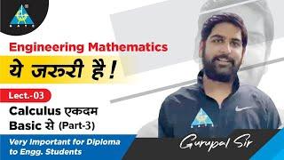 Lect.03 Calculus एकदम Basic से (Part-3)  | Engineering Mathematics By  Gurupal Sir | ये जरुरी है