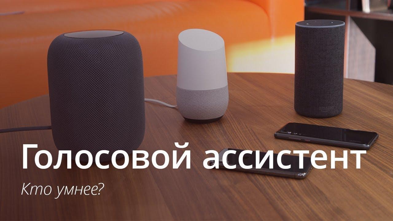 Большое сравнение HomePod, Google Home и Amazon Echo