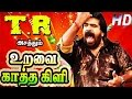 Super Hit Tamil Full Movie | Uravai Katha Kili | T. Rajendar & Sarita