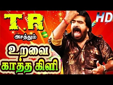 Super Hit Tamil Full Movie | Uravai Katha...