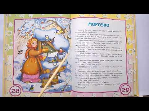 036 Морозко Почитай-ка, читаем детские книги.