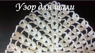 Узор для шали крючком/pattern for shawl crochet