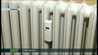 видео Счётчики тепла