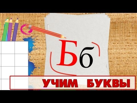 Учим буквы - Буква Б. Видео для детей от 4х лет.