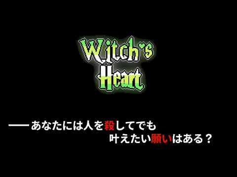 Witch's Heart Soundtrack - Credits Song