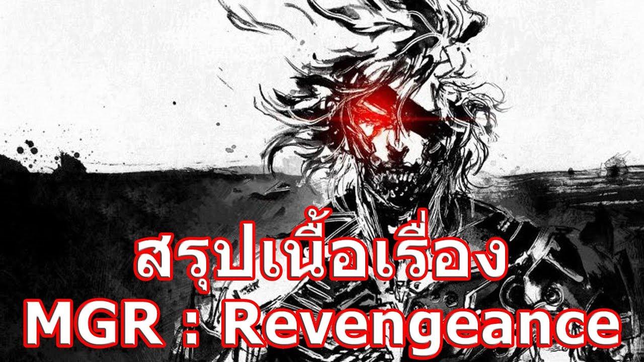 สรุปเนื้อเรื่องเกม Metal Gear Rising : Revengeance ใน 12 นาที !!