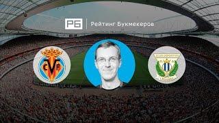 Прогноз Александра Вишневского: «Вильярреал» - «Леганес»