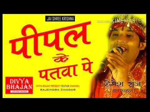 PIPAL KE PATVA PE | HEMESH RAJ | DIVYA BHAJAN PRESENT YOUTUBE CHANNEL | MEHERA KHATU RA SHYAM|