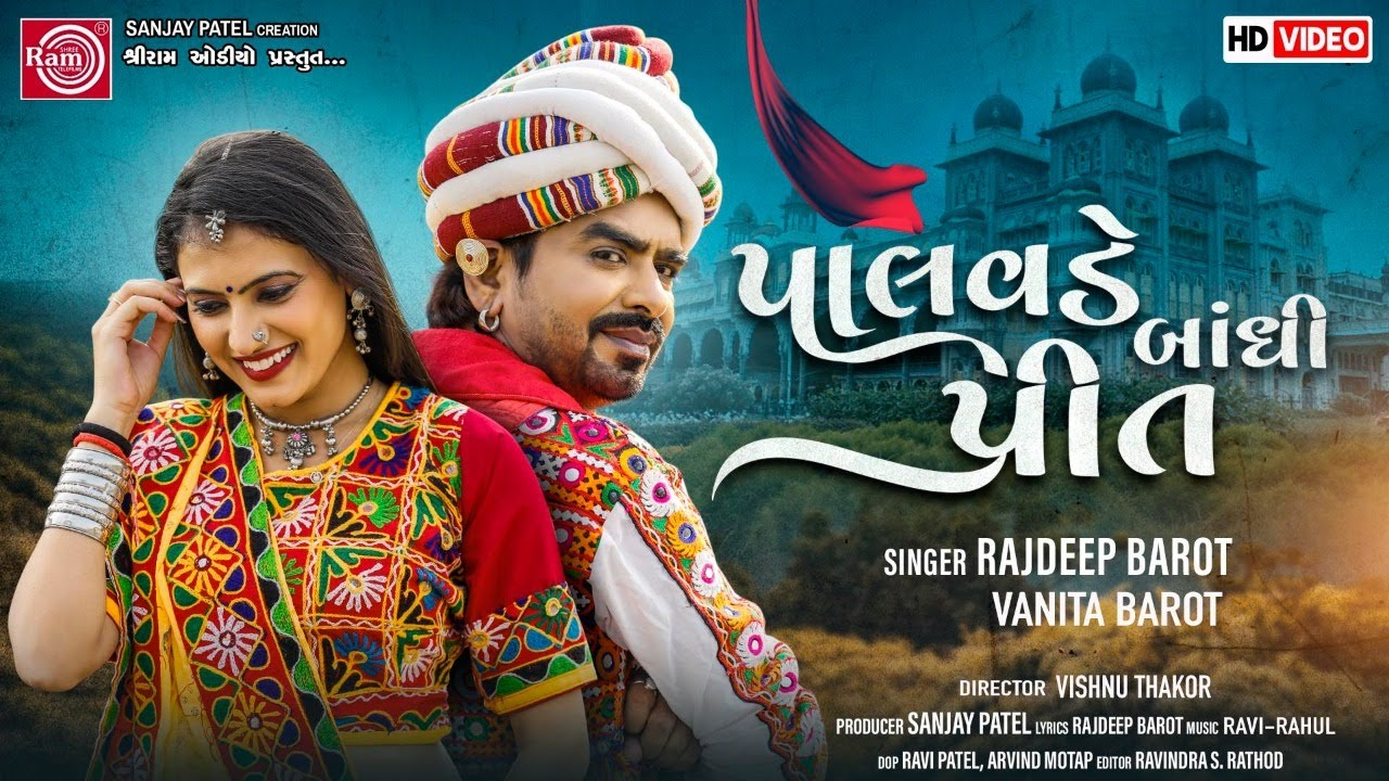 Palavde Bandhi Preet ||Rajdeep Barot ||Vanita Barot ||New Gujarati Video Song 2021 ||Ram Audio