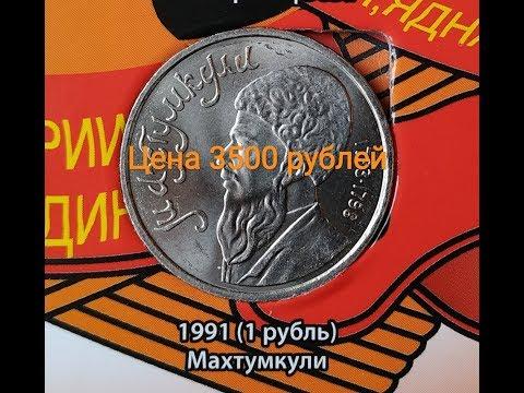 1 рубль 1991 года! Махтумкули! Юбилейная монета СССР! Цена 3500 рублей!