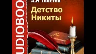 2000155 Glava 03 Аудиокнига. Толстой Алексей Николаевич. Детство Никиты