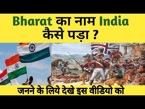 Bharat ko India naam kisne diya | 🇮🇳भारत को india नाम kisne दिया?🇮🇳| knowledge factory