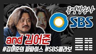 공중파 SBS 근황 (feat. 김어준)