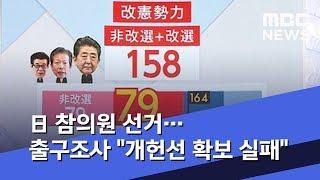 """日 참의원 선거…출구조사 """"개헌선 확보 실패"""" (2019.07.21/뉴스데스크/MBC)"""