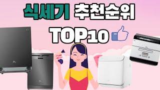 2021년 상반기 식기세척기 인기제품 TOP 10 비교…