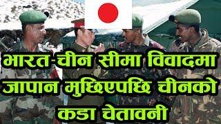भारत–चीन सीमा विवादमा जापान मुछिएपछि चीनको कडा चेतावनी ! Chine-India