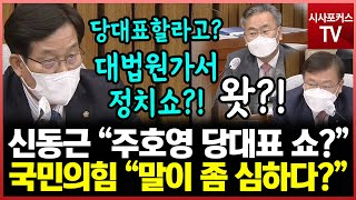 """신동근 """"주호영 대법원 항의방문이 정치쇼?&q…"""