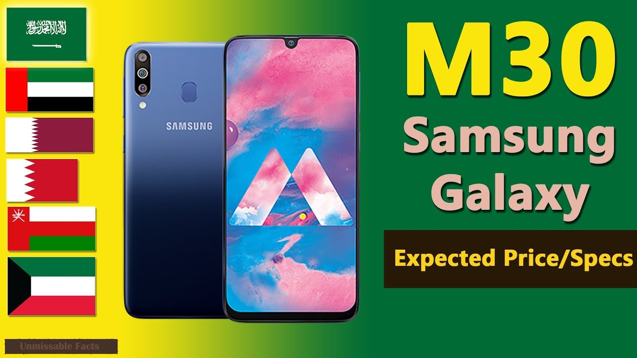Samsung Galaxy M30 price in Saudi Arabia, UAE, Qatar, Kuwait, Oman, Bahrain    M30 Expected Price