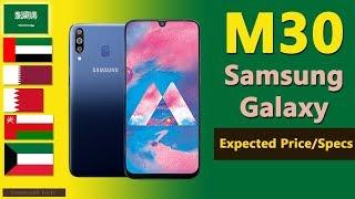Samsung Galaxy M30 Price In Saudi Arabia Uae Qatar Kuwait Oman Bahrain M30 Expected Price Youtube
