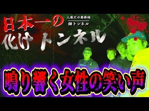 【心霊現象】日本最恐の化けトン心霊スポットでありえない量の女性の声が入り込んだ…。