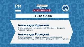 Диалог на равных с Александром Куренным и Александром Русецким