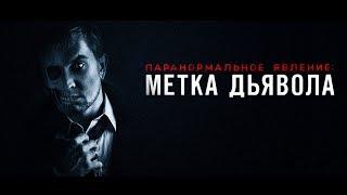КиноТрэш: Паранормальное явление: Метка Дьявола (2013)
