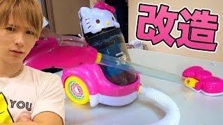 オモチャの掃除機を普通の掃除機に改造して見た!!【ハローキティ 】 PDS thumbnail
