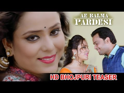 ए बलमा परदेसी (Official Teaser) - Nisha Pandey & Ravi Raj Deepu - #Ae Balma Pardesi - Superhit Songs