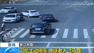 [24小时]浙江东阳 司机主动停车 搀扶老人过马路| CCTV