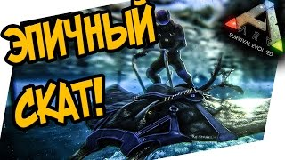 ARK: Survival Evolved - КАК ПРИРУЧИТЬ СКАТА? Манта, Manta