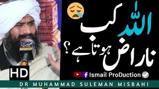 ALLAH kab Khush Aur Naraz Hota Hai - Emotional Bayan By Dr suleman misbahi 2020