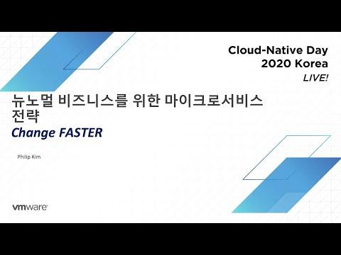Keynote | 뉴노멀 비즈니스를 위한 마이크로서비스 전략