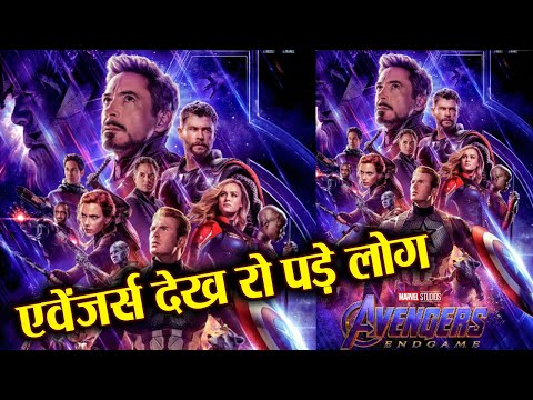 Avengers Endgame: Fans get emotional after watching film; Check Out  FilmiBeat