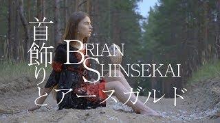 BRIAN SHINSEKAI - 首飾りとアースガルド